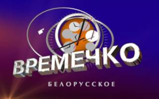 Светлана Зазерская выступила в передаче Времечко
