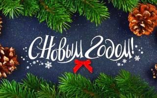 Компания «МК – Правовые технологии» поздравляет с Рождеством и Новым годом!