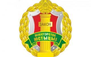 Изменения в постановлении №20: пересмотр Минюстом требований к названиям юрлиц